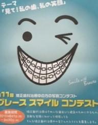 スマイルポスター (2).JPG