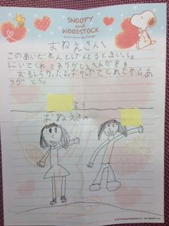 手紙.JPGのサムネール画像のサムネール画像