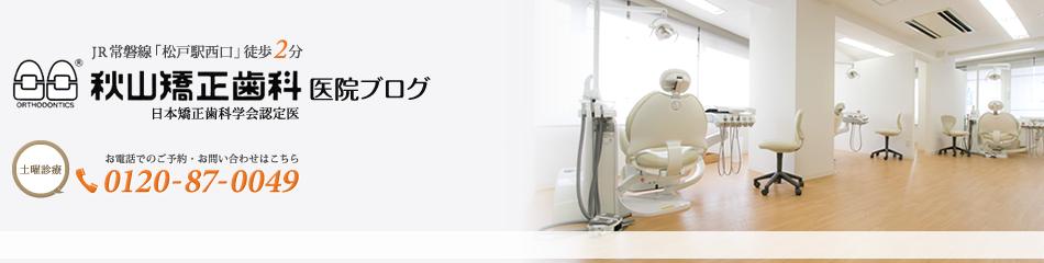 ●●●秋山矯正歯科「医院ブログ」■■■