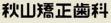 理想の歯並びを実現する、松戸駅の矯正歯科・歯の矯正・歯列矯正なら秋山矯正歯科におまかせ